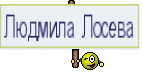 Людмила Лосева