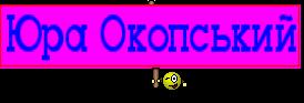 Юра Окопський