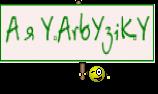 А я Y_АrbУзiK_Y