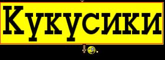 Кукусики