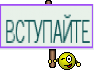ВСТУПАЙТЕ