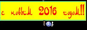 с новым 2016 годом!!