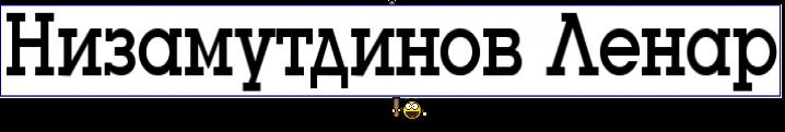 Низамутдинов Ленар