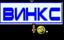 Винкс