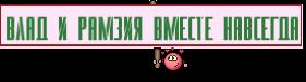 Влад и РАМзия вместе НАВСЕГДА