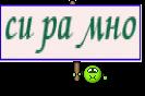 сирамно