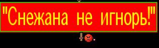 """Cнежана не игнорь!"""