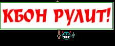 КБОН РУЛИТ!