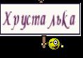 Хрусталька
