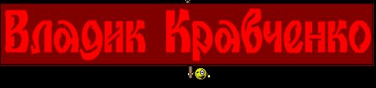 Владик Кравченко