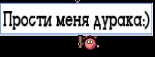 Прости меня дурака:)