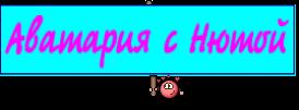 Аватария с Нютой