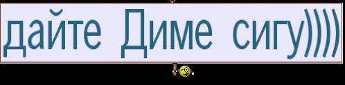 дайте Диме сигу))))