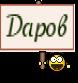 Даров