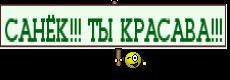 САНЁК!!! ТЫ КРАСАВА!!!