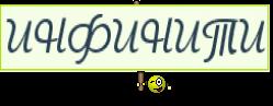 ИНФИНИТИ
