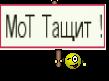 MoT Тащит !