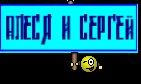 Алеся и Сергей