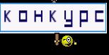 К О Н К У Р С