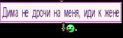 Дима не дрочи на меня, иди к жене