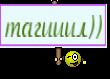 тагииил))