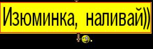 Изюминка, наливай))