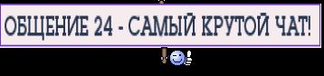 ОБЩЕНИЕ 24 - САМЫЙ КРУТОЙ ЧАТ!