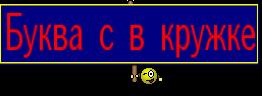 Буква с в кружке