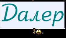 Далер