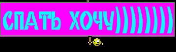 СПАТЬ ХОЧУ))))))))