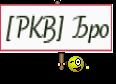 [PKB] Бро