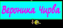 Вероника Чирва