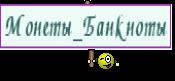 Монеты_Банкноты