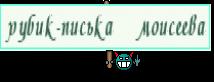 рубик-писька моисеева