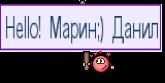 Hello! Марин;) Данил