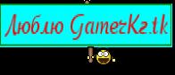 Люблю GamerKz.tk