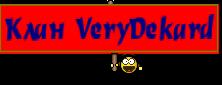 Клан VeryDekard