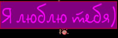 Я люблю тебя)