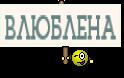 ВЛЮБЛЕНА