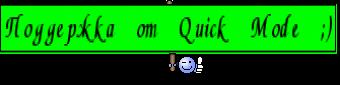 Поддержка от Quick Mode ;)