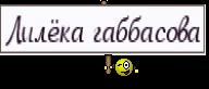 Лилёка габбасова