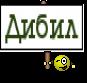 Дибил