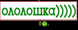 ололошка)))))