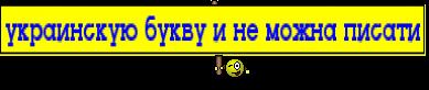украинскую букву и не можна писати