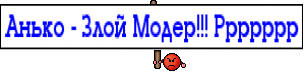 Анько - Злой Модер!!! Ррррррр