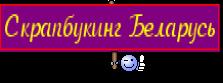 Скрапбукинг Беларусь