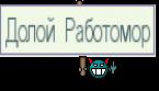 Долой Работомор