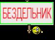 БЕЗДЕЛЬНИК