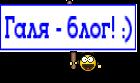 Галя - блог! :)
