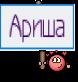 Ариша